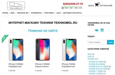 Интернат-магазин техники Tekhnomol.ru