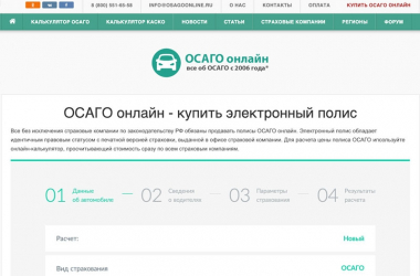 Продажа е-ОСАГО OSAGOonline.ru