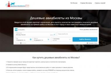Продажа авиабилетов Дешевые-авиабилеты.москва