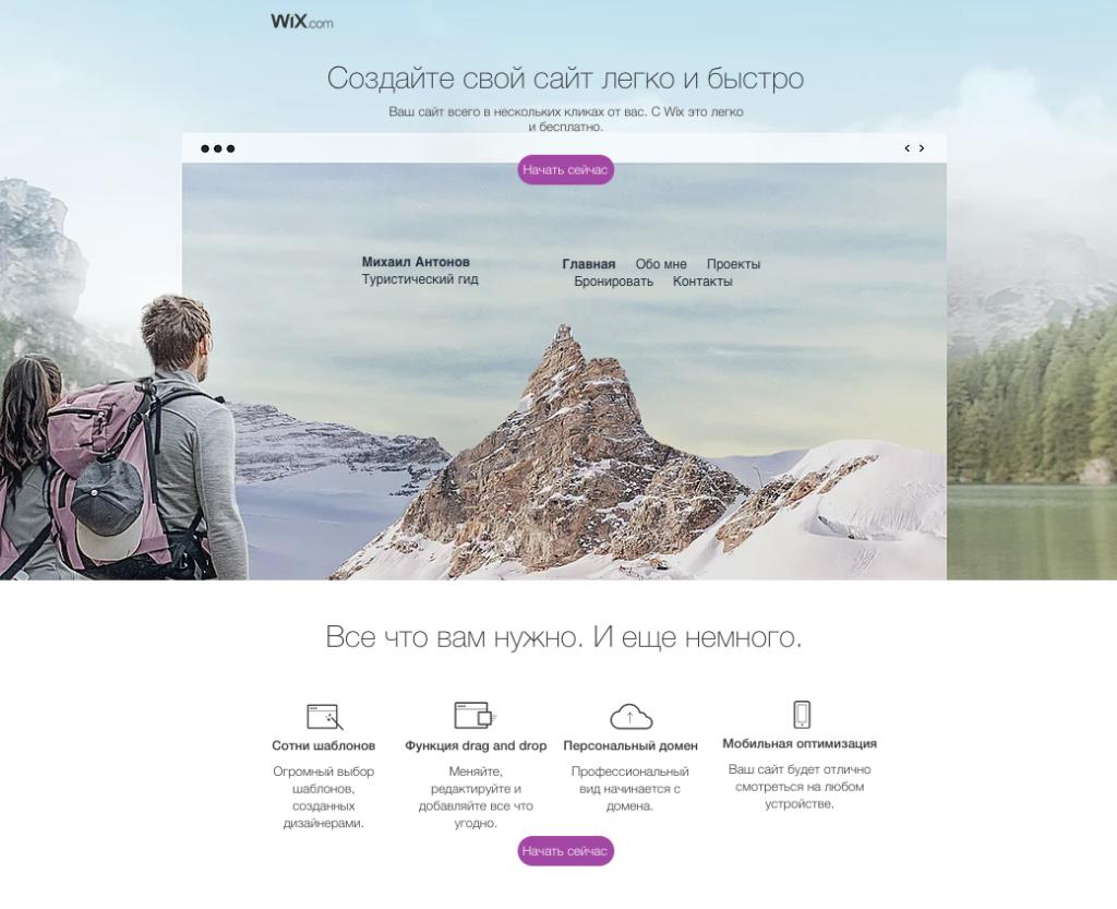 Предложение создать сайт бесплатно от wix.com