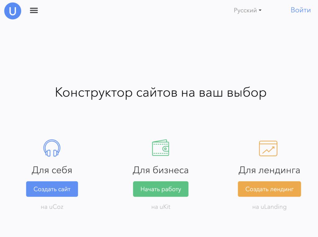 Предложение создать сайт бесплатно от www.ucoz.ru